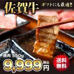 年末 お歳暮ギフト 贈り物 【送料無料】佐賀牛 焼肉 550g