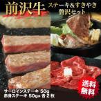 ギフト 贈り物 【送料無料】前沢牛贅沢セット A サーロインステーキ50g、赤身ステーキ50g×各2枚、薄切り200g