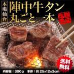 ギフト 贈り物 【送料無料】牛タン丸ごと一本塩麹熟成 300g