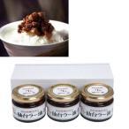 【送料無料】ギフト 贈り物 お祝い 牛タン仙台ラー油詰合 JBN-2 直送