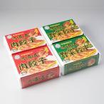 送料無料 ギフト 贈り物 お祝い とんきっき餃子(20個入)肉・野菜各2箱