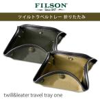 アウトドア用品 ツイルトラベルトレー  折りたたみ  Filson フィルソン