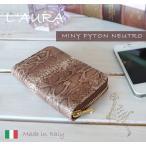L'AURA ラウラ パイソン柄 ミニ財布 イタリア製 カードケース コインパース
