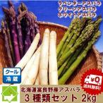 蘆筍 - 北海道富良野産 グリーン・ホワイト・ラベンダーアスパラを3種類(各Lサイズ)2kgセット【送料無料】ギフトにも!