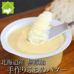 無添加 ふらの バター 70g