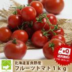 トマト 北海道 富良野産 フルーツトマト 1kg 送料無料