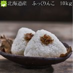 北海道産 冷めても美味しいお米 ふっくりんこ 10kg【送料無料】