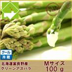 蘆筍 - アスパラ  北海道富良野産 グリーンアスパラ Mサイズ100g 同梱で送料無料