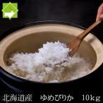 お米 10kg ゆめぴりか 送料無料 令和2年産 北海道産