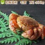 送料無料 北海道釧路産 毛蟹 400g 1尾入り ボイル冷凍