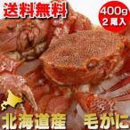 送料無料 北海道産 毛蟹 400g 2尾入り ボイル冷凍