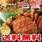 北海道釧路産 特大 毛蟹 700g×1尾入り ボイル冷凍【送料無料】