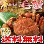 北海道釧路産 特大 毛蟹 700g×2尾入り ボイル冷凍 【送料無料】