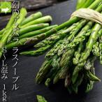 アスパラガス 北海道 美瑛産 グリーンアスパラ ラスノーブル SからL1kg 生で食べられるアスパラ