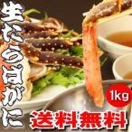 生冷 特大 本タラバ蟹 1kg 【送料無料】