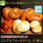 冷凍 パン 送料無料 高級小麦 北海道美瑛産 ゆめちから使用 ニングルフォーレの パン 33個 セット 父の日ギフト対応