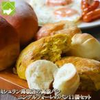 冷凍 パン 送料無料 高級小麦 北海道美瑛産 ゆめちから使用 ニングルフォーレのパン 11個セット 父の日ギフト対応