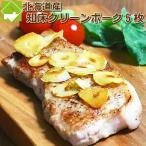 北海道産 知床ポークステーキ 160g 5枚入り 送料無料
