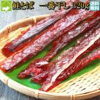 鮭とば 送料無料 鮭トバ みりん漬け 320g