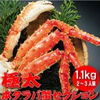 極太!本たらば蟹セクション 1.1kg【送料無料】