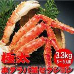 極太!本たらば蟹セクション 1.1kg×3肩【送料無料】