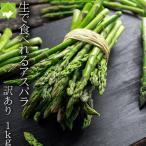 アスパラ 北海道 富良野産 生で食べれるスイートアスパラ 訳あり1kg入り 送料無料
