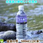 ショッピングミネラルウォーター 北海道の美味しいミネラルウォーター 富良の雫 500ml 24本入り 送料無料