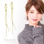 イヤリング チェーン バー 繊細なデザインが魅力的なチェーンイヤリング ゴールド DM便配送|Sweety