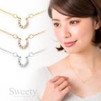 馬蹄ネックレス ホースシューネックレス 全3色|Sweety