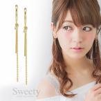 チェーン&バー イヤリング シンプルに楽しめるイヤリング ゴールド |Sweety