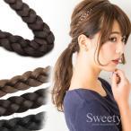カチューム 三つ編み カチューシャ ヘアバンド 全6色|Sweety