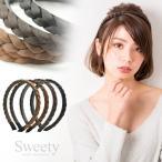 三つ編みカチューシャ みつあみカチューシャ 全4色|Sweety