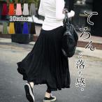スカート レディース ロング 白 大きいサイズ フレア 黒 マキシ 赤 Aライン(メール便送料無料) (b177)