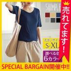 ショッピングカットソー カットソー レディース Tシャツ 半袖 無地 トップス 大きいサイズ(t333)