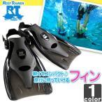 ■REEF TOURERのストラップフィン!