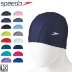 スピード/SPEEDO トリコットキャップ SD92C01 メンズ レディース 公式大会使用不可