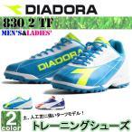 ■DIADORAのトレーニングシューズ! 軽量 人工芝