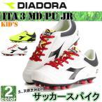 ■DIADORAのサッカースパイク! スポーツ 運動