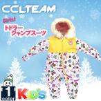■CCL TEAMのスキースーツ! 子供