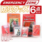 ■EMERGENCYZONEの防災グッズ6点セット! 防災 用品 非常