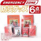 エマージェンシーゾーン/EMERGENCY ZONE 防災グッズ 6点セット E 1607