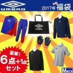 《送料無料》アンブロ/UMBRO 福袋 2017年 メンズ 6点 セット F17SPM2 1612 紳士 男性