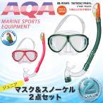 アクア/AQA ジュニア アネモライト & ビキシードライ スペシャル 2点セット KZ-9078N 1704 キッズ 子供 子ども