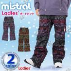 《送料無料》■ミストラル/mistral レディース ボード パンツ MB-4023 1609 婦人 ウィメンズ