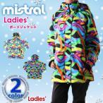■ミストラル/mistral レディース ボード ジャケット MB-6006 1610 ウィメンズ 婦人