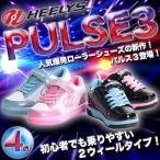 ショッピングローラーシューズ 《送料無料》ヒーリーズ/HEELYS ジュニア PULSE パルス 3 最新モデル 778057 778058 778059 778060 1601 キッズ 子供 子ども