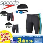 《送料無料》スピード/SPEEDO メンズ フィットネス 水着 3点 セット SD-MSET1 1611 男性 紳士