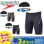 ■SPEEDOの3点セット! フィットネス ジム