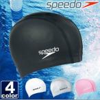 スピード/SPEEDO】 シリコーンコーティング キャップ SD93C56 1502 メンズ レディース
