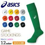 アシックス/asics  メンズ レディース ストッキング XSS096 1808 靴下 ロング